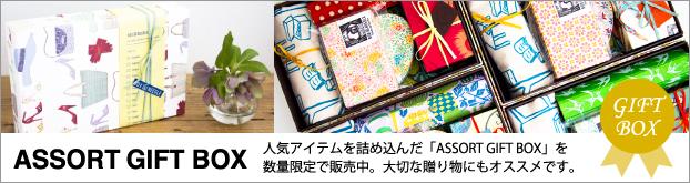 assort gift box