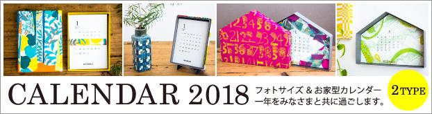 Calendar photo 2018
