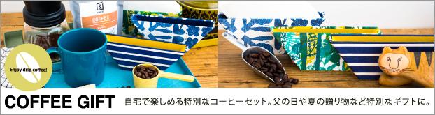 coffee_gift